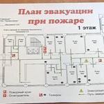Эвакуационный план