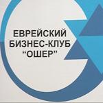 Бизнес-клуб «Ошер»