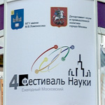 IV Фестиваль науки