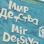 XV Международная выставка «Мир детства»