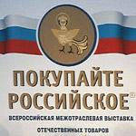 Выставка «Покупайте российское»