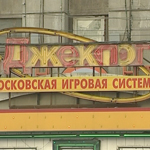 С 1 июля в Москве закроются все игорные заведения