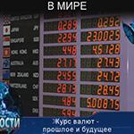 Курсы валют: комментарии и прогнозы