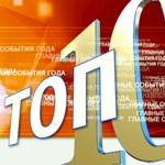10 главных событий года: инновации
