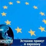Эстонию примут в еврозону