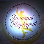 Награждение лауреатов премии «Золотой Меркурий»