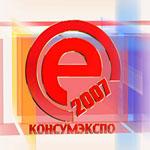КОНСУМЭКСПО-2007