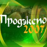ПРОДЭКСПО-2007