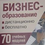 Выставка «Экономическое и бизнес-образование»