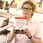 «Словарь фразеологических синонимов»