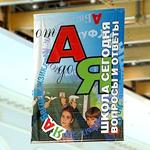 Школьная  выставка–ярмарка «От А до Я»