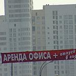 Регистрация ООО: аренда помещения