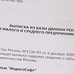 Как вступить в реестр предпринимателей Москвы