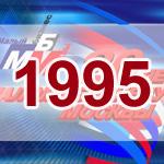 20 лет малому бизнесу: 1995-й