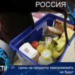 Цены на продукты замораживать не будут