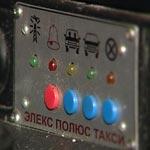 Такси с «тревожной» кнопкой