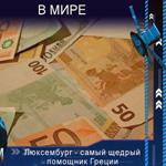 Люксембург - самый щедрый помощник Греции