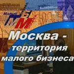 """""""Москва - территория малого бизнеса"""""""