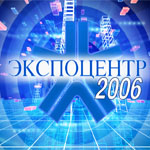 Экспоцентр 2006