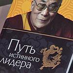 «Путь истинного лидера»