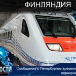 Сообщение с Петербургом временно перекроют