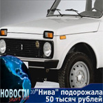 """""""Нива"""" подорожала на 50 тысяч рублей"""