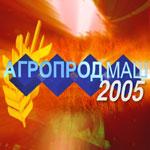 """""""Агропродмаш - 2005"""""""