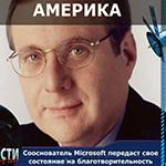 Сооснователь Microsoft передаст свое состояние на благотворительность