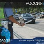 Оплата штрафа ГИБДД через «Евросеть»
