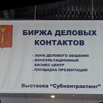 День Промышленного Субконтрактинга в Санкт-Петербурге