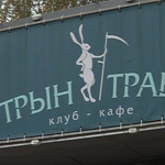 ООО «Альфа-Забава». Кафе «Трын-Трава»