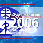 Здравоохранение-2006