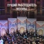 Награждены лучшие работодатели Москвы