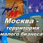 Москва - территория малого бизнеса. Выпуск 4