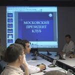 Московский Президент клуб. Проект «Регион-инвест»