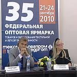 Федеральная оптовая ярмарка «Текстильлегпром»