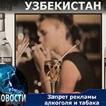 Запрет рекламы алкоголя и табака