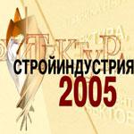 """""""Стройиндустрия и Архитектура - 2005"""""""