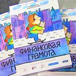 Книга «Финансовая грамота»