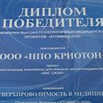 Ярмарка медицинских проектов  «Атоммед-2008»