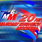 20 лет малому бизнесу Москвы
