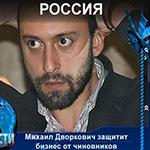 Михаил Дворкович защитит бизнес от чиновников