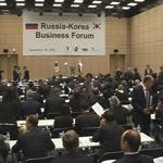 Российско-корейский бизнес-форум