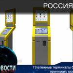 Платежные терминалы будут принимать монеты