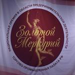 Вручение премии «Золотой Меркурий»