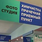 Бытовые услуги для москвичей