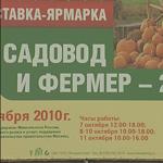 Выставка-ярмарка «Садовод и фермер-2010»