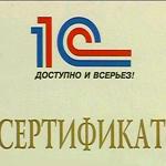 Программные продукты фирмы «1С» от «Татьяна-С»