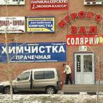 Перепись предприятий