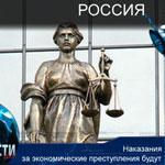 Наказания за экономические преступления будут мягче